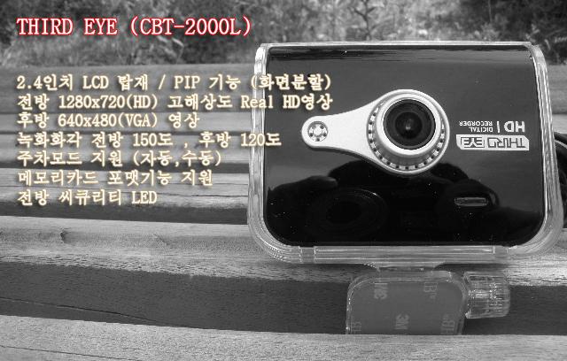 [������ CBT-2000L] 2.4��ġ LCD 2ä�� ������ �����...