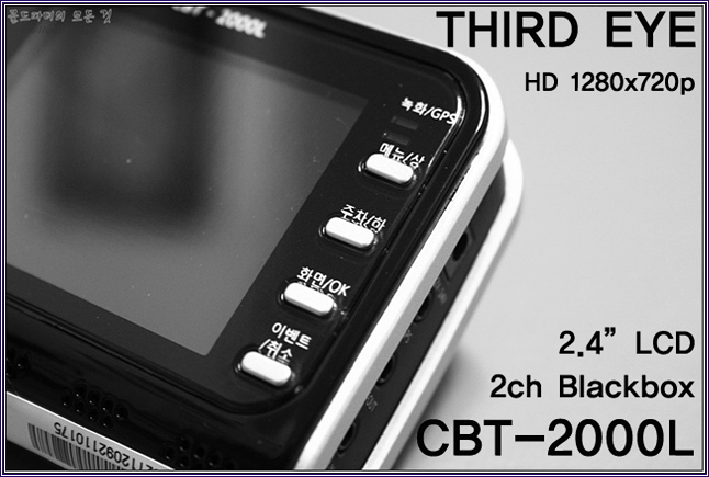 2.4��ġ LCD THIRD EYE(CBT-2000L) 2CH HD �?�ڽ� ������ ���