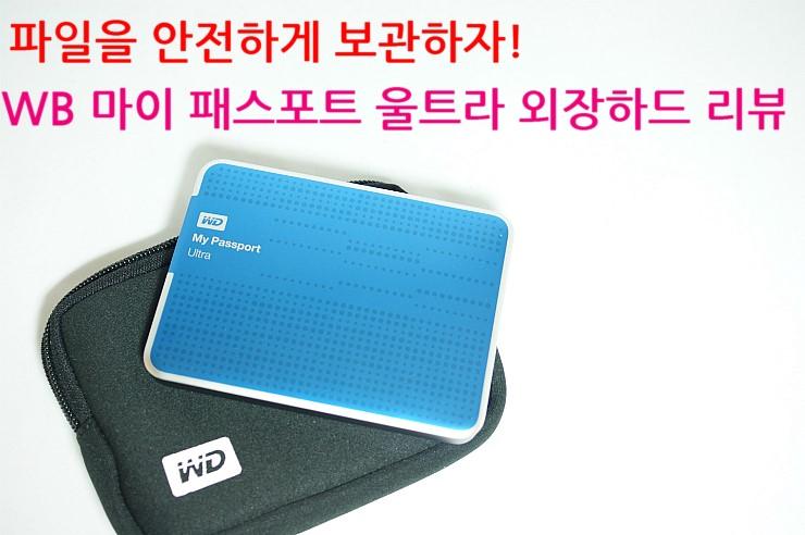 �����ϰ� ������ ��������! #1 �������� , �����ϵ�����WD 500GB �����ϵ� 2.5�� ���� �н���Ʈ ��Ʈ��