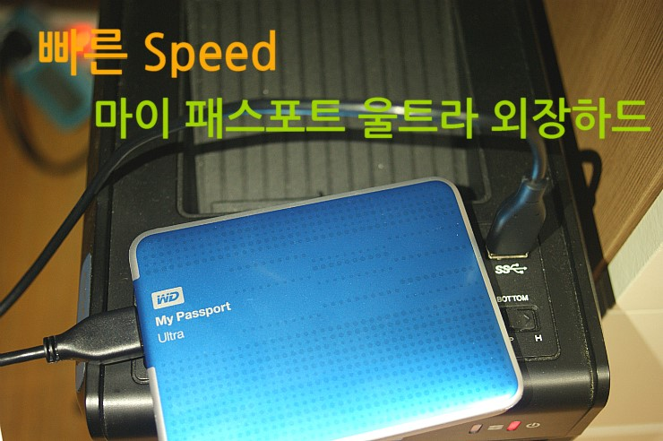 USB3.0�� ��ӵ�! #2 ���� �� ���α�, �����ϵ�����WD 500GB �����ϵ� 2.5�� ���� �н���Ʈ ��Ʈ��