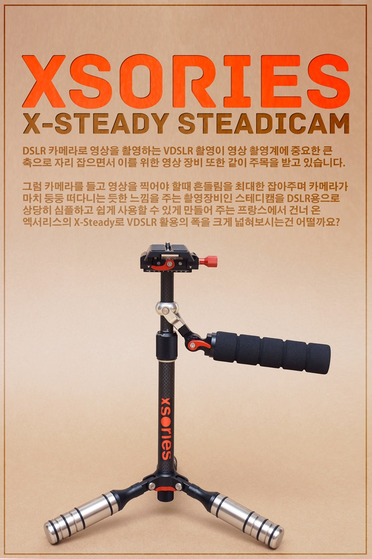 �뼺�� ������ �� �� ���� DSLR�� ���� ķ, �������� X-Steady ����!