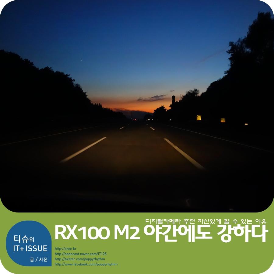 �߰���� ���������� ���캸�� RX100 M2