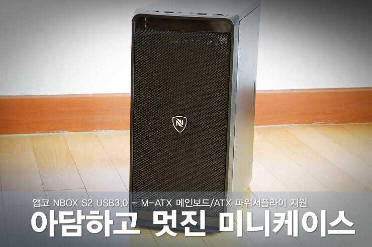 ���� �̴����̽��ӿ��� ���� ���谡 �����̴� �ϼ��� ���� ���� NBOX S2 USB3.0