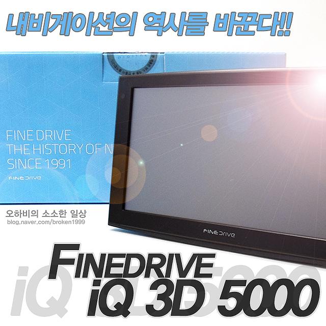 11. ���ε���̺� iQ 3D 5000�� ����Ÿ�� 3D Ȱ��