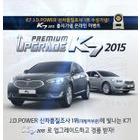 기아차, 'K7 2015' 출시 기념 온라인 이벤트