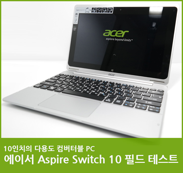 [��Ʈ��] ���̼� �ƽ����̾� ����ġ 10 (Acer Aspire Switch 10) ����