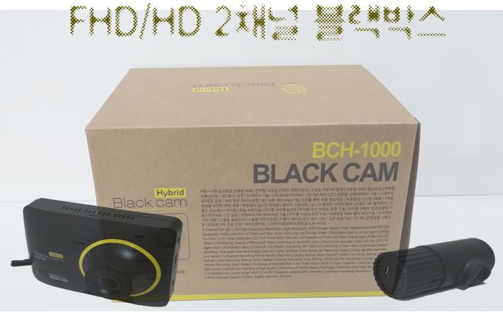 [HID�ַ��/�?ķ BCH-1000] FHD/HD 2ä�� LCD ���̺긮�� �?�ڽ� ���� #4.�?ķBCH-1000�� �ϵ���� ���