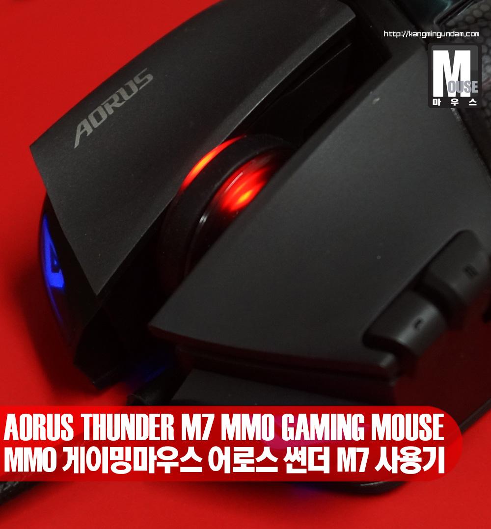 [����] ���̿���� ���ָ̹��콺 AORUS Thunder M7 MMO ��ν� ��� M7 ��� �ı�