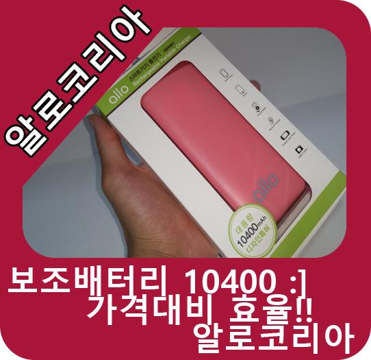 �������� 10400 :] �˷��ڸ���