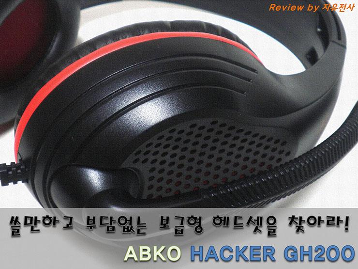 �����ϰ� �δ��� ������ ������ ã�ƶ�! ABKO HACKER GH200