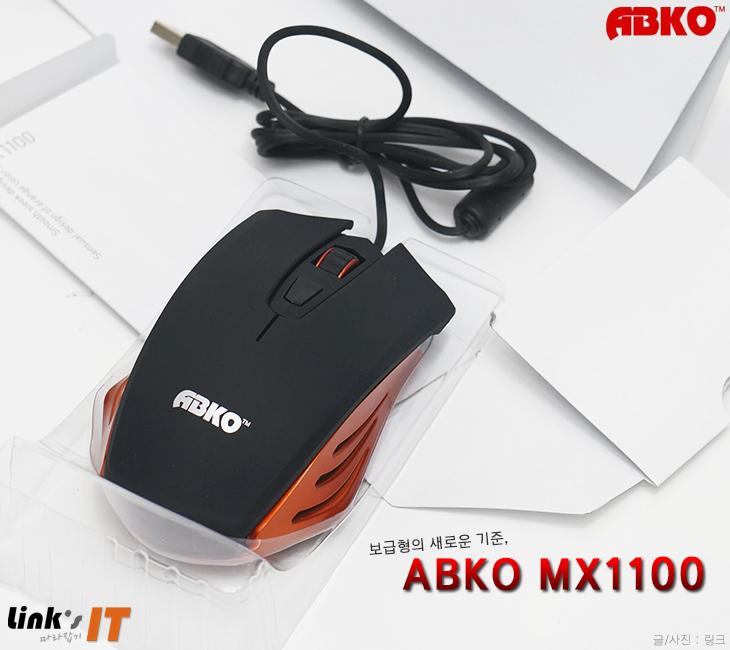 �������� ���ο� ����, ABKO MX1100