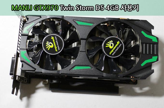MANLI ������ GTX970 Twin Storm D5 4GB �ʵ���Ʈ