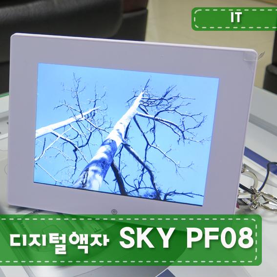 [��ī�̵���Ż SKY PF08 HD] - ������ �߾��� ����ϴ� ������ ������ ����!