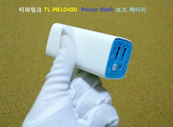 ���Ÿ� ��Ÿ��! Ƽ�Ǹ�ũ TL-PB10400 PowerBank ���� ����