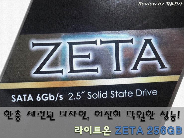 ���� ���õ� ������, ������ Ź���� ����! ����Ʈ�� ZETA 256GB