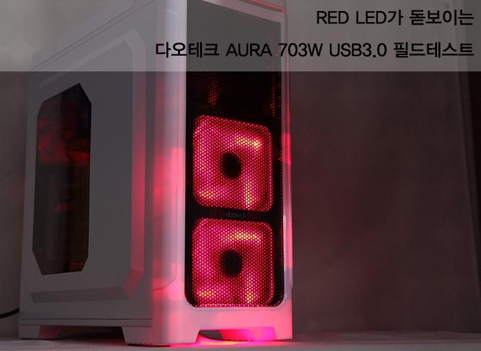 RED LED�� �����̴� �ٿ���ũ AURA 703W USB3.0 �ʵ���Ʈ