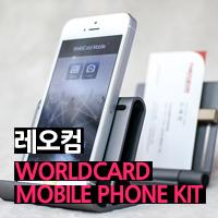 �ȶ��� ��ij�� ���ĵ�! ������ WorldCard Mobile Phone Kit