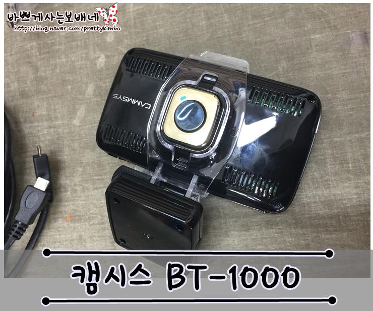 �Ŷ��� �ƹݶ� HD�� ķ�ý� BT-1000 �?�ڽ� ��ġ�Ϸ� �߾��