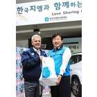 한국지엠, 소외 계층에 '설 선물 꾸러미' 전달
