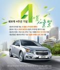 쉐보레 국내 도입 4주년 기념 '새봄, 새출발 페스티벌'!