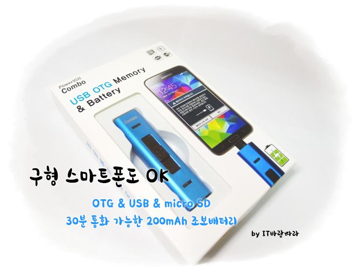 OTG USB microSD �����ϴ� �Ŀ���Ʈ�� 200mAh