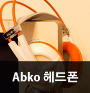 ABKO HACKER GHX �� �Ǵ� PC����