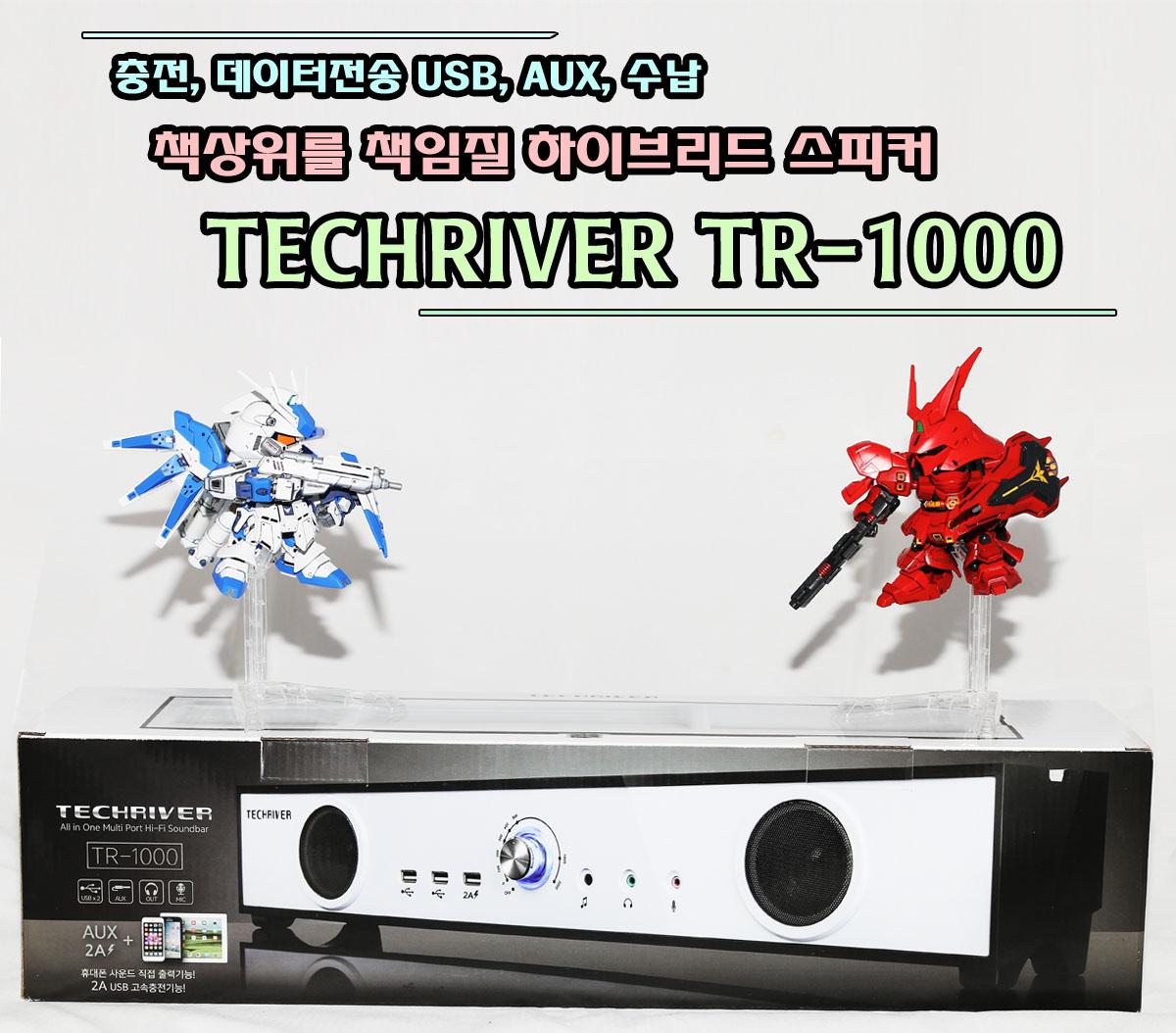 å������ å���� ���̺긮�� ����Ŀ TECHRIVER TR-1000 [�����]