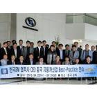 한국지엠, KOTRA와 함께 협력업체중국시장 진출 지원
