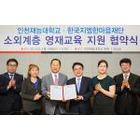 한국지엠, 소외계층 영재 발굴 및 교육 지원 앞장