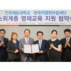 한국지엠, 소외계층 영재육성지원사업