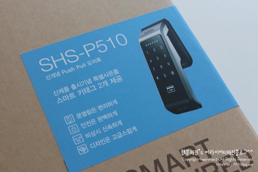 삼성 푸시풀 도어락 SHS-P510, 실용성...