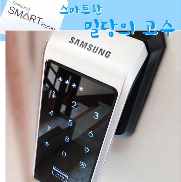 스마트한 밀당의 고수 - 삼성SDS SHS-...