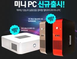 작은 PC가 맵다! AMD기반 비아코 미니PC 출시기념 특가!