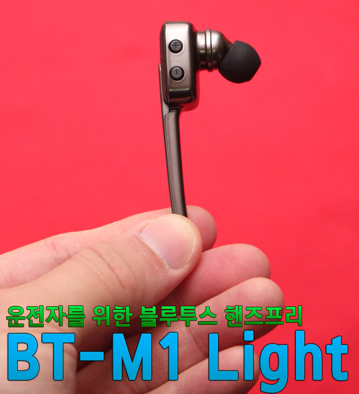 ������� �̾��� �������� �� BT-M1 Light ����