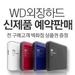 [외장하드 특가]WD 따끈 신상 외장하드 출시 기념 화...