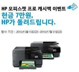 [100% 증정 이벤트] 지금 HP 복합기 구매하고 현금 7만...