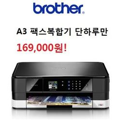[원데이 특가] 브라더 A3 팩스복합기 MFC-J2310 16만원대 ...