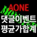 AONE MONSTER 80PLUS BRONZE 오늘의 평균가 합계 맞히기 이벤트~!