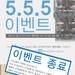 갤럭시코리아, GTX970 EXOC 블랙라벨 구매 고객 대상, 555이벤트 성황리 종료