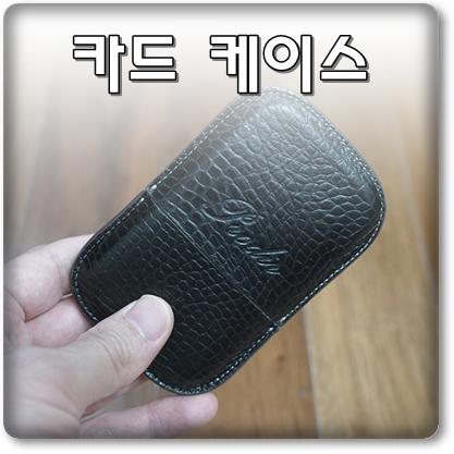 통가죽 카드 케이스 ~ 명함지갑 프로...