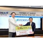 기아차, 'K7 도네이션' 기금 전달