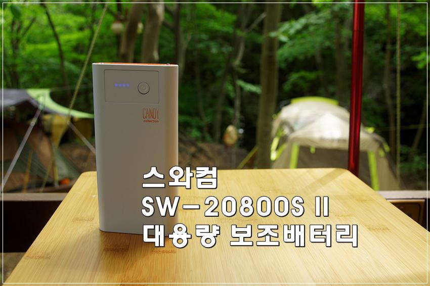 ��뷮 �������� ������ SW-20800S�� - ķ�ο� ���������� 똭~
