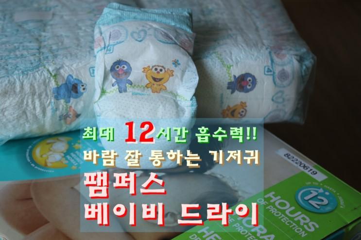 여름철 땀띠에서 자유로운 아기 기저...