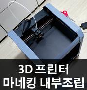 오픈크리에이터 마네킹 3D 프린터 조...