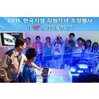 한국지엠, 직원자녀 600여명 초청..가족과 직장의 소중함 강조