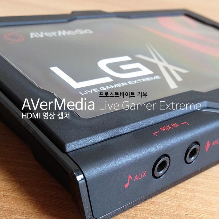 게임 영상 맡겨! AVerMedia Live Game...