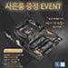디앤디컴(주) ASRock Z170 시리즈 구매시 <맥주 캔 텀블러>  증정 이벤트 실시