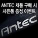 전 세계에서 신뢰받는 ANTEC 제품 구매 이벤트!