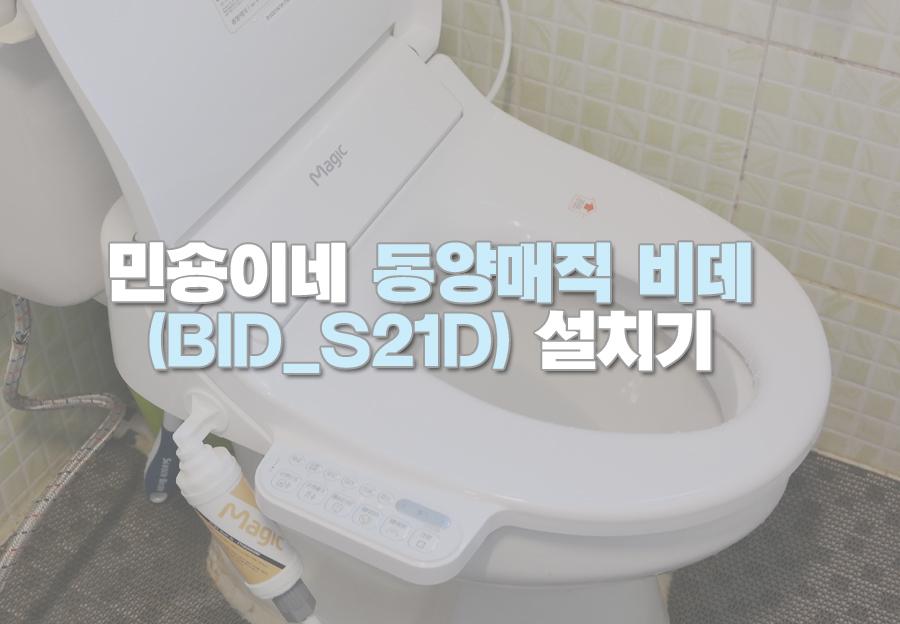 동양매직 신제품 비데 (BID_S21D)사용...