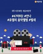 [나홀로 문화] 47미터2·안나·유열의 음악앨범 外…8월 다섯째주 영화 개봉
